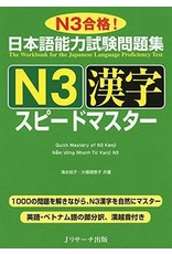 J RESEARCH JLPT MONDAISHU N3 KANJI SPEED MASTER