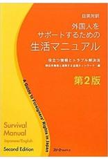 3A Corporation SURVIVAL MANUAL JAPANESE ENGLISH 2ND ED