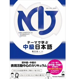 KUROSHIO A NEW APPROACH TO INTERMEDIATE JAPANESE NIJ CHUKYU NIHONGO