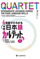 JAPAN TIMES QUARTET : INTERMEDIATE JAPANESE ACROSS THE FOUR LANGUAGE SKILLS TEXTBOOK