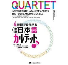 JAPAN TIMES 9784789016957 QUARTET : INTERMEDIATE JAPANESE ACROSS THE FOUR LANGUAGE SKILLS TEXTBOOK