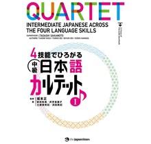 JAPAN TIMES - QUARTET : INTERMEDIATE JAPANESE ACROSS THE FOUR LANGUAGE SKILLS TEXTBOOK