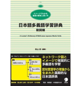ALC A LEARNER'S DICTIONARY OF MULTI-SENSE JAPANESE WORDS: VERBS