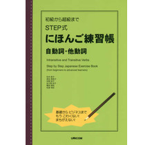 UNICOM - STEP BY STEP JAPANESE EXERCISE BOOK - INTRANSITIVE AND TRANSITIVE VERBS