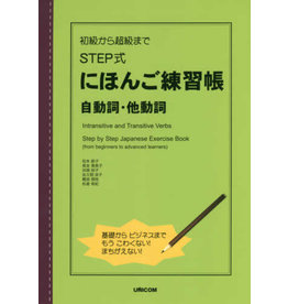 UNICOM STEP BY STEP JAPANESE EXERCISE BOOK - INTRANSITIVE AND TRANSITIVE VERBS