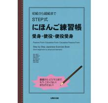 UNICOM - STEP BY STEP JAPANESE EXERCISE BOOK - PASSIVE FORM/CAUSATIVE FORM/CAUSATIVE PASSIVE FORM
