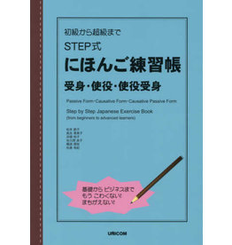 UNICOM STEP BY STEP JAPANESE EXERCISE BOOK - PASSIVE FORM/CAUSATIVE FORM/CAUSATIVE PASSIVE FORM