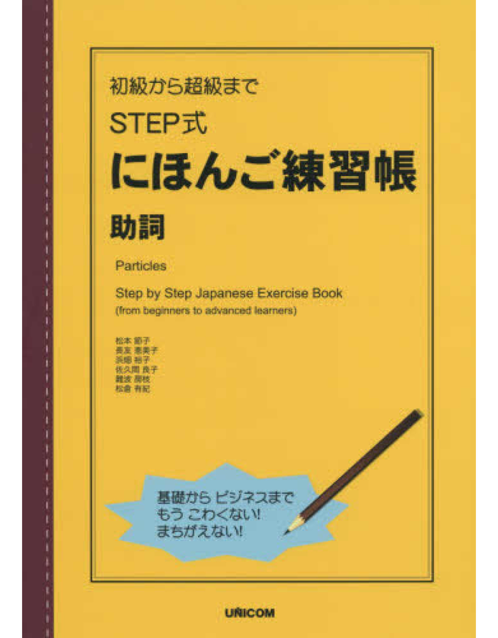 UNICOM STEP BY STEP JAPANESE EXERCISE BOOK - PARTICLES