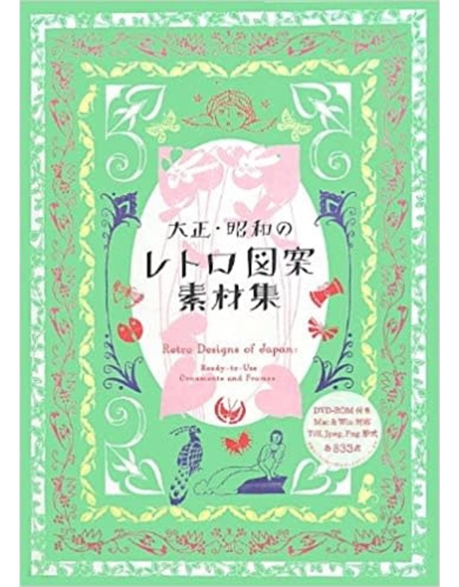 PIE INTERNATIONAL RETRO DESIGNS OF JAPAN: