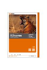 Kyokuto Associates co., ltd. STUDY NOTEBOOK KOKUGO 15 LINES