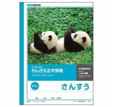 Kyokuto Associates co., ltd. - SANSU NOTE - 17 MASU