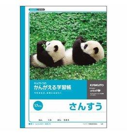 Kyokuto Associates co., ltd. SANSU NOTE - 17 MASU