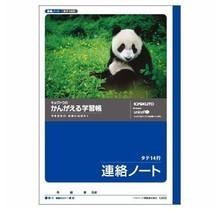 Kyokuto Associates co., ltd. - RENRAKU  NOTE - TATE 14 GYO