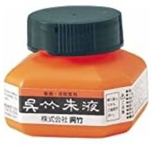 Kuretake Co., Ltd. CC4-6 KURETAKE RED INK
