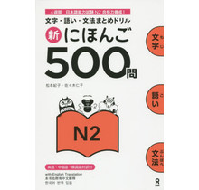 ASK  SHIN NIHONGO 500-MON N2