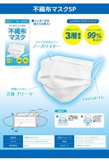 FACE COVERING 5P PACK [Imported from Japan] (Made in China)