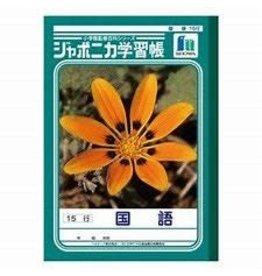 SHOWA NOTE CO., LTD. JAPONICA WORKBOOK KOKUGO 15 LINE 10MM