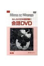 3A Corporation MINNANO NIHONGO KAIWA DVD
