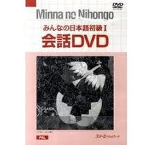 3A Corporation - MINNANO NIHONGO KAIWA DVD