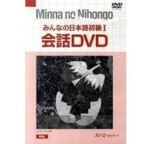 MINNANO NIHONGO KAIWA DVD