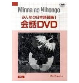 3A Corporation MINNANO NIHONGO KAIWA DVD