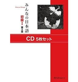 3A Corporation MINNA NO NIHOGO SHOKYU 1 CD SET OF 5