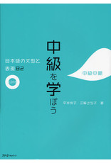 3A Corporation CHUKYU WO MANABOU -CHUKYU CHUKI-