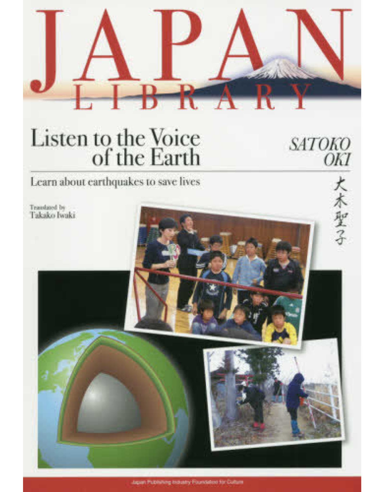 JPIC Listen to the Voice of the Earth
