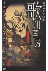 SHINJINBUTSUOURAISHA FANTASTIC WORLD OF KUNIYOSHI UTAGAWA
