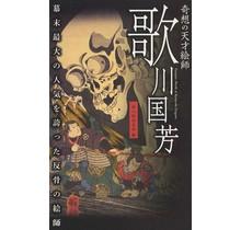FANTASTIC WORLD OF KUNIYOSHI UTAGAWA