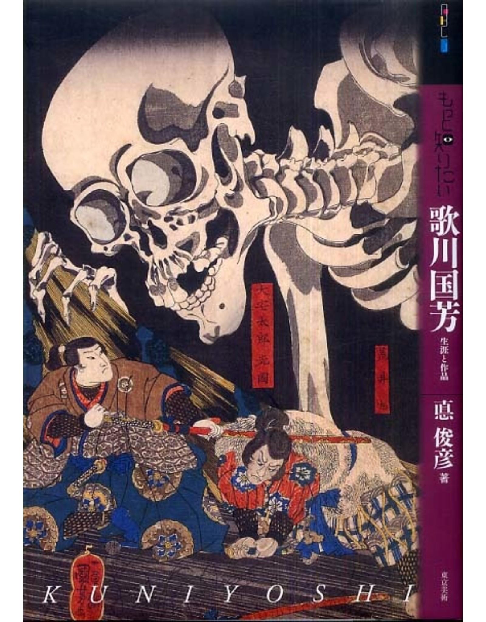 TOKYO BIJUTSU UTAGAWA KUNIYOSHI - BEGINNERS GUIDE TO KNOW HIS LIFE AND WORK
