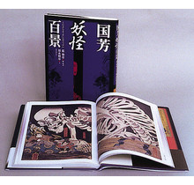 KOKUSHO KANKOKAI  KUNIYOSHI 100 VIEWS OF JAPANESE MONSTERS
