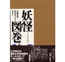 KOKUSHO KANKOKAI - YOKAI PICTURE BOOK VOL. 1