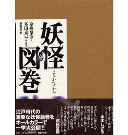 KOKUSHO KANKOKAI YOKAI PICTURE BOOK VOL. 1