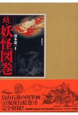 KOKUSHO KANKOKAI YOKAI PICTURE BOOK VOL. 2