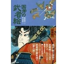 TOKYO SHOSEKI - MUSHA-E (WARRIOR PICTURE) OF KUNIYOSHI