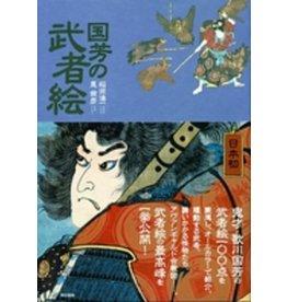 TOKYO SHOSEKI MUSHA-E (WARRIOR PICTURE) OF KUNIYOSHI