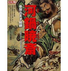 HEIBONSHA TAIYO: KAWANABE GYOSAI