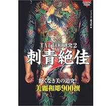COSMIC PUBLISHING  TATTOO KENKYU VOL. 2