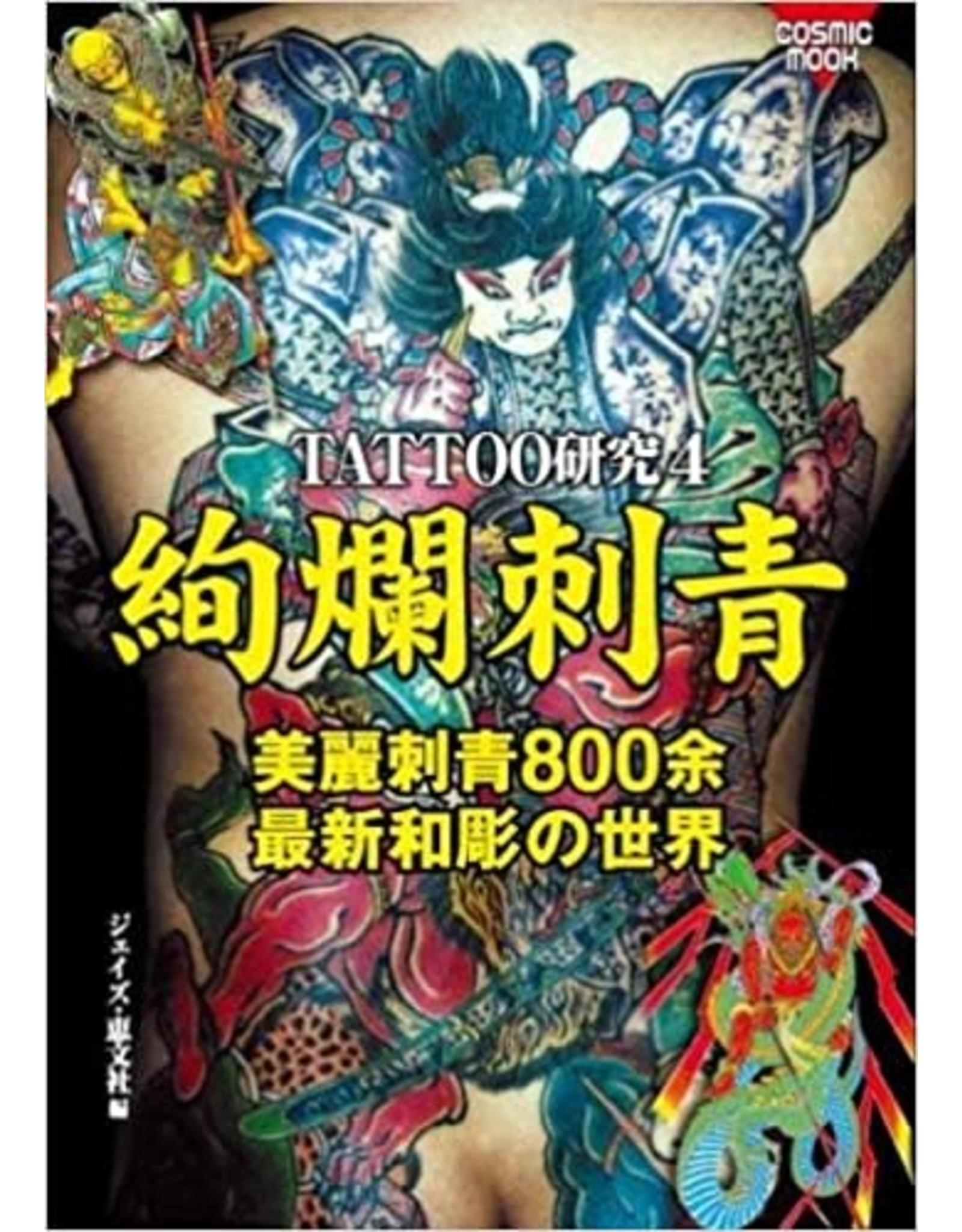 COSMIC PUBLISHING TATTOO KENKYU VOL. 4