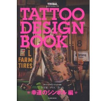 FUJIMI SHUPPAN  TATTOO DESIGN BOOK - LUCKY SYMBOLS