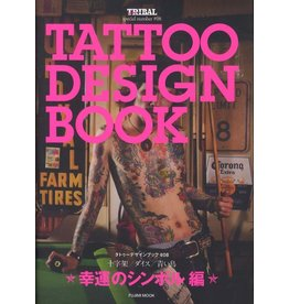 FUJIMI SHUPPAN TATTOO DESIGN BOOK - LUCKY SYMBOLS