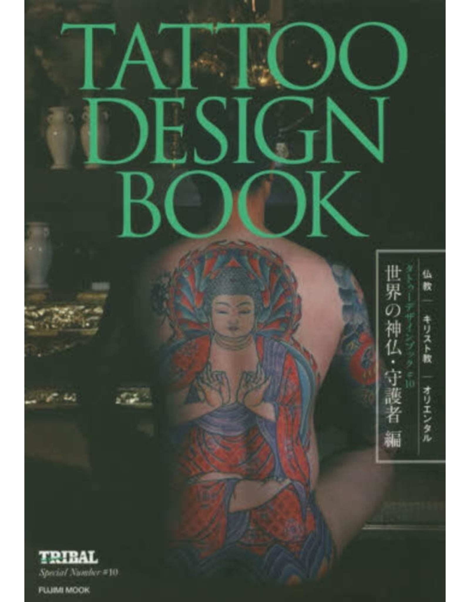 FUJIMI SHUPPAN TATTOO DESIGN BOOK - WORLD GODS AND GUARDIANS
