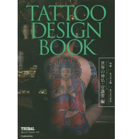 FUJIMI SHUPPAN TATTOO DESIGN BOOK - WORLD GODS AND GUARDIANS