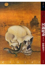 TOKYO BIJUTSU KAWANABE GYOSAI - BEGINNERS GUIDE TO KNOW HIS LIFE AND WORK
