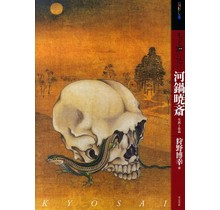 TOKYO BIJUTSU - KAWANABE GYOSAI - BEGINNERS GUIDE TO KNOW HIS LIFE AND WORK