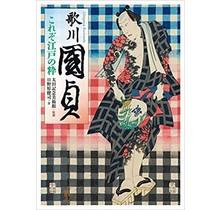 TOKYO BIJUTSU - UTAGAWA KUNISADA - THIS IS THE ESSENCE OF EDO