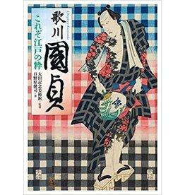 TOKYO BIJUTSU UTAGAWA KUNISADA - THIS IS THE ESSENCE OF EDO