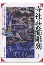 NICHIBO SHUPPAN MIYA-BORI : JAPANESE WOODEN RELIEVES FOR TEMPLES & SHRINES
