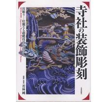 NICHIBO SHUPPAN - MIYA-BORI : JAPANESE WOODEN RELIEVES FOR TEMPLES & SHRINES